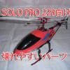 SOLO PRO 228やラジコンヘリの壊れやすいパーツ