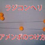 ラジコンヘリ用アメンボの付け方