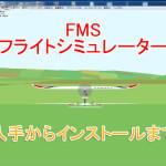 FMSフライトシミュレーターのインストール手順