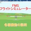 FMSフライトシミュレーターの日本語化や機体や飛行場変更などの各種説明