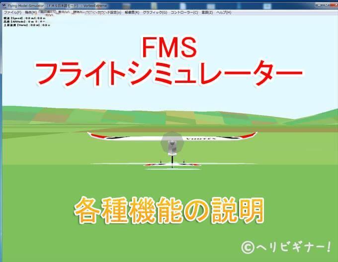 FMS機能