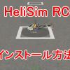 HeliSimRCフライトシミュレーターのインストール方法