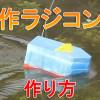 とても簡単な自作ラジコン船の作り方