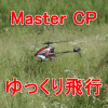 Walkera Master CPのゆっくりフライト