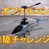 ネオファルコン4 自作ヘリポート台へ着陸出来るか!?