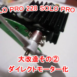 SOLO PRO 228&230の大改造計画②ダイレクトモーター化しよう