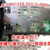 SOLO PRO 228と230の大改造計画①まずは原因を探る