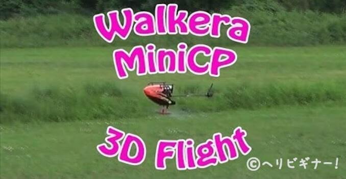 walkera-mini-cp