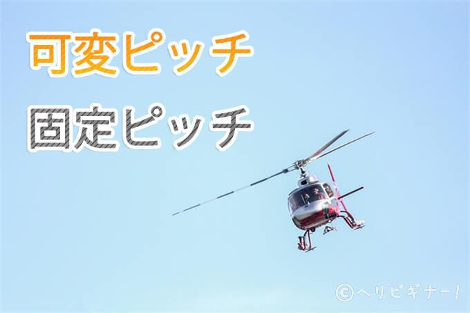helicopter-784273_640_R