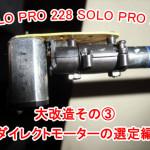 SOLO PRO 228&230 大改造計画③ダイレクトモーター 選定編