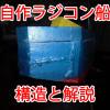 自作ラジコン船 構造と解説