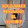 SOLO MAXX Revolution BLのLEDの様子