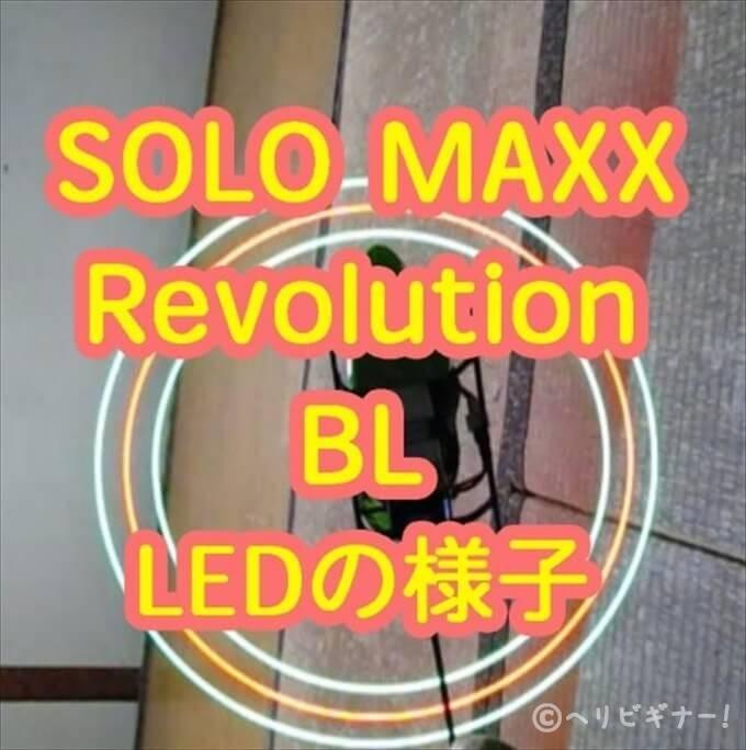 solo-maxx-revolution-bl-led-497x500