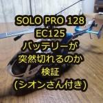 SOLO PRO128 EC145のバッテリーが突然切れるか検証