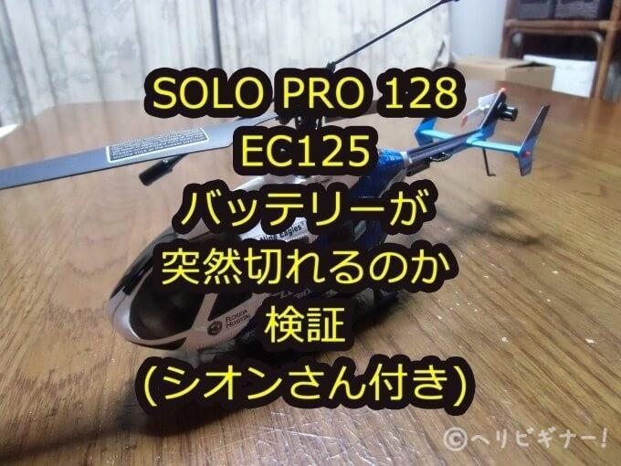solo-pro128-ec125-680x510