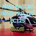 SOLO PRO 128 EC145の夜の室内練習