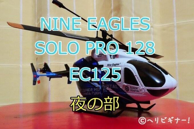 solo-pro-128-ec1251-680x453
