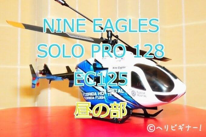 solo-pro-128-ec1252-680x453