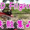ラジコンヘリの3Dフライト失敗集