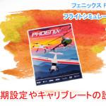 フェニックス RCフライトシミュレーターの初期設定やキャリブレートの設定方法