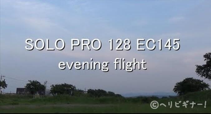 solo-pro-128-ec145-evening-fligh