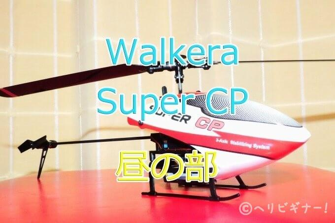 walkera-super-cp-680x453