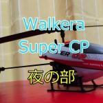 Walkera Super CPの夜の飛行練習