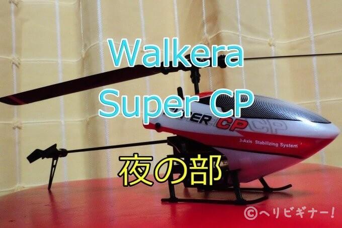 walkera-super-cp1-680x453