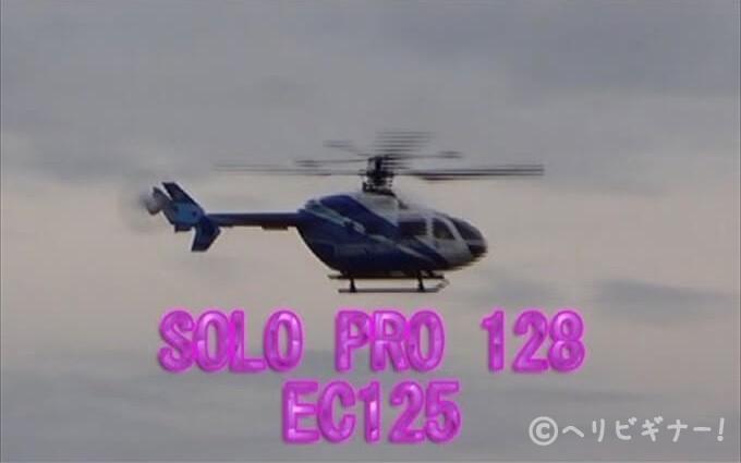 solo-pro-128-ec125