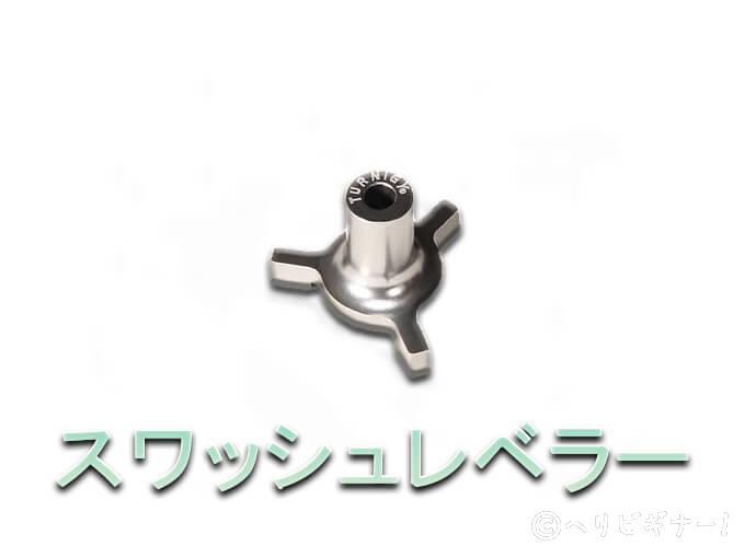 swash-helibeginner