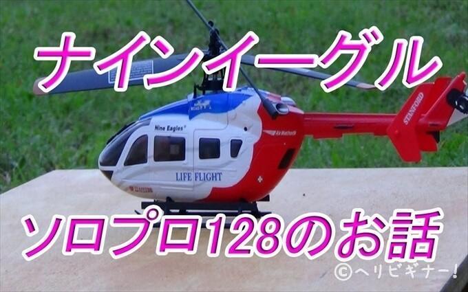 128-ec145