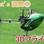 可変ピッチ機の調整方法③【目指せ3Dフライト!アイドルアップの設定】