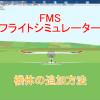 FMSフライトシミュレーターの機体の追加方法