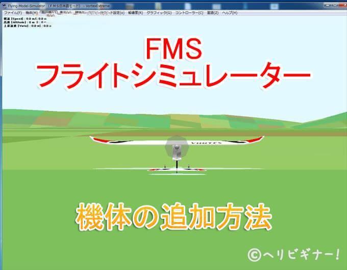 fms-kitaituika^helibeginnner