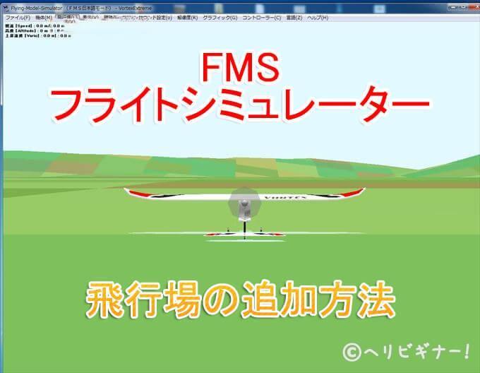 fms-hikoujou-helibeginner