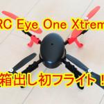 RC EYE One Xtremeの箱出し初フライト