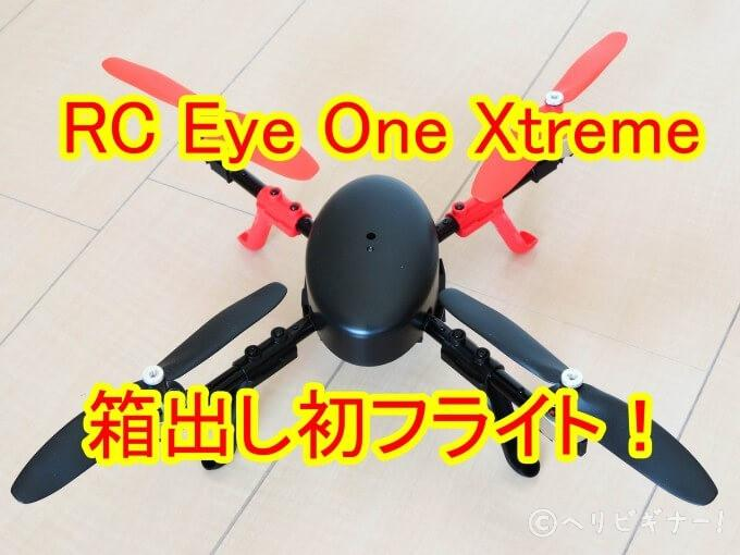 rc-loggerrc-eye-one-xtreme-680x510