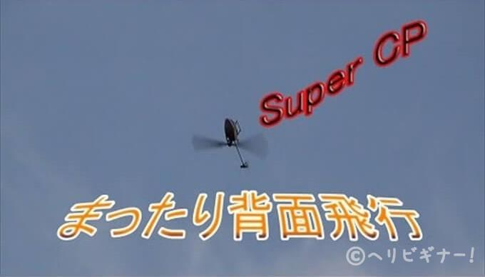 super-cp