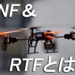 ラジコン RTFとは?BNFとは?