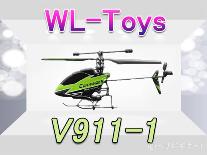 v911-helibeginner