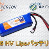 Hyperion G6 HV Lipoバッテリーのレビュー