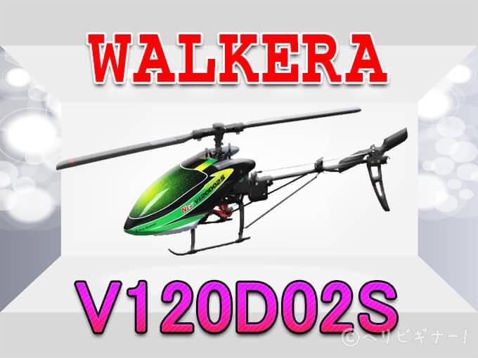 v120-helibeginnner