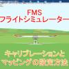 FMSフライトシミュレーターのマッピングとキャリブレーションの設定方法