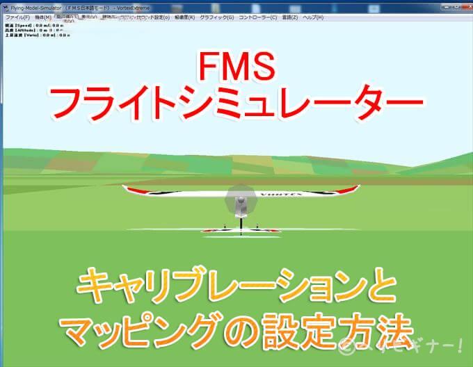 fms-mapping-helibeginner