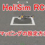 HeliSimRCフライトシミュレーターのマッピングの設定方法