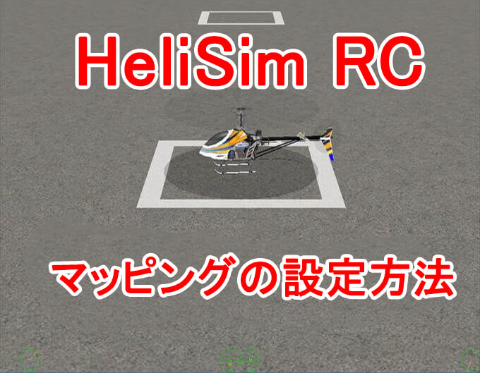 helisim-mapping-helibeginnner