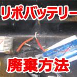 リポバッテリーを自分で処分する方法