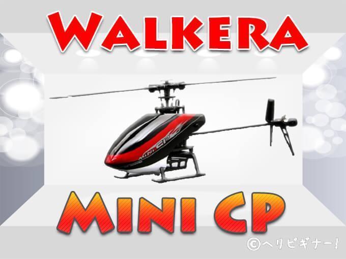 minicp-helibeginner