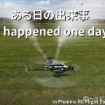 とある日のフェニックスRCフライトシミュレーターでの会話