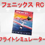 フェニックス RC フライトシミュレーターのレビュー